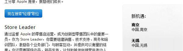 苹果招聘,南京首家Apple Store将开业