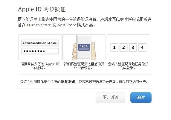 苹果Apple ID两步式验证中文介绍页面上线