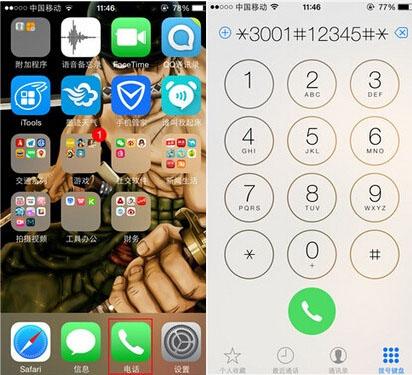 iPhone用数字显示手机信号强度方法