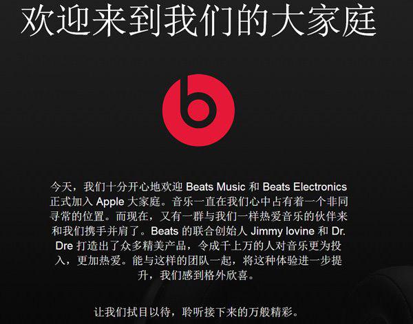 苹果中国官网Beats板块上线