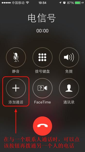 教你如何使用iPhone进行三方通话