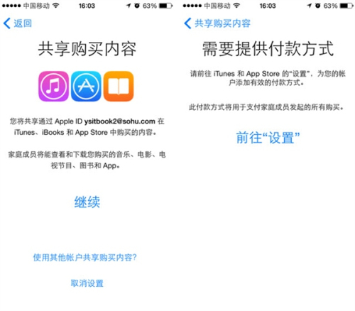 iOS8新功能:幸福的家庭共享