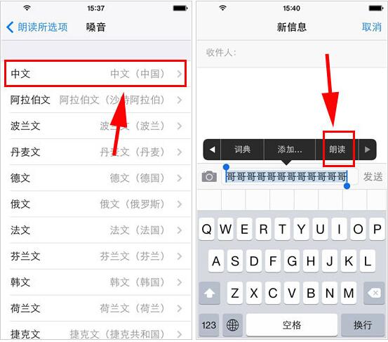 教你如何让iPhone自动朗读文字