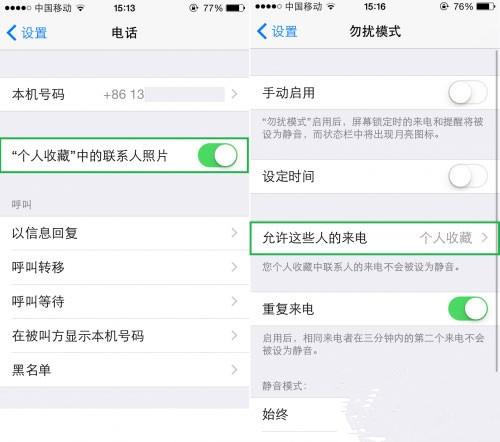 iPhone通讯5项实用功能