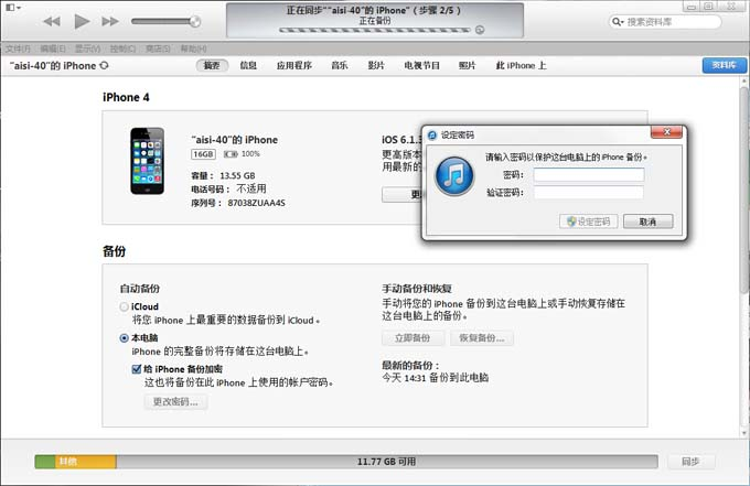 iPhone使用iTunes给备份加密