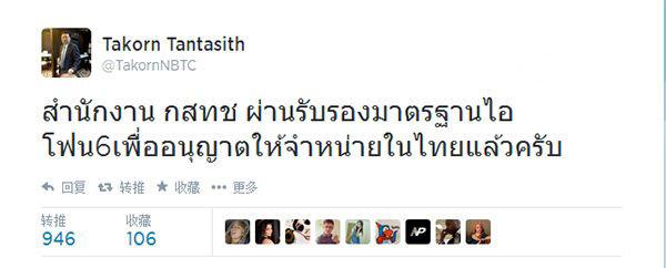 苹果iPhone6泰国获认证:两个型号