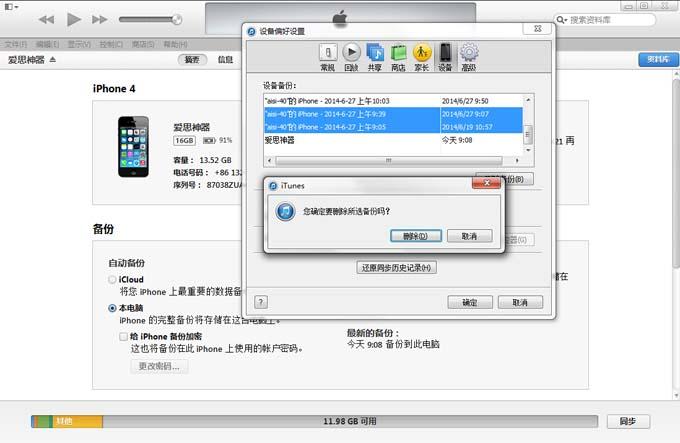 如何删除多余的iTunes备份
