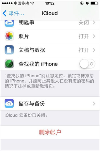 iPhone如何清理内部储存空间?