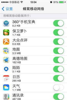 iPhone查看APP使用流量的方法