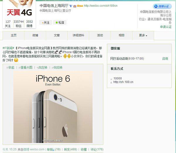 苹果iPhone6国行电信版将三网通杀