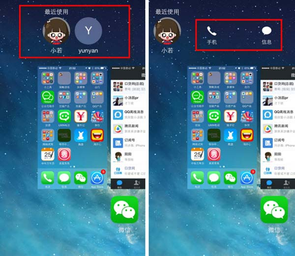 iOS8不一样的多任务界面