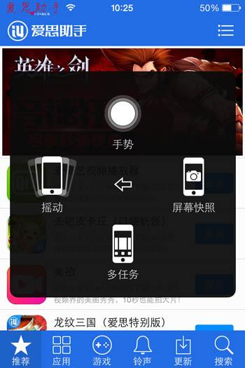 iPhone利用手势功能屏幕截图