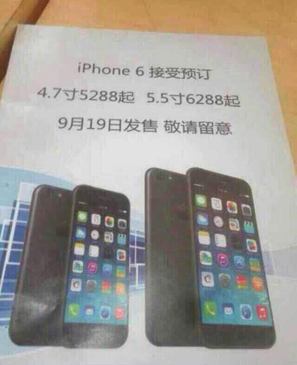 联通版iPhone6售价确定 新名称曝光