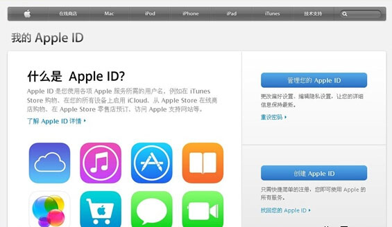 iPhone防艳照门:开启iCloud二步验证