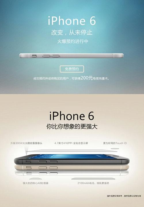 电信曝光iPhone6 详细参数配置,是真是假?