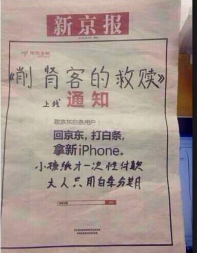 被玩坏了!苹果iPhone6和Apple Watch遭狂侃