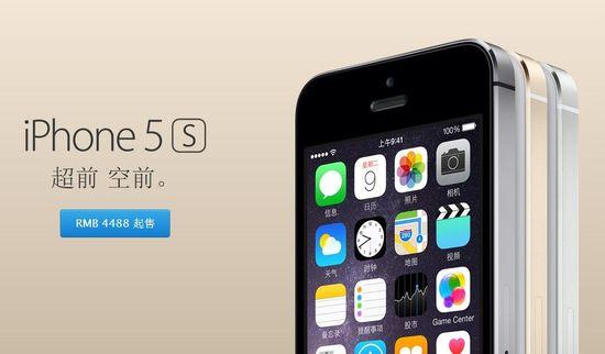 为新品让路 iPhone5S最高下调1200元