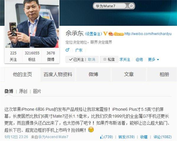 余承东放炮:iPhone6还不如华为G7