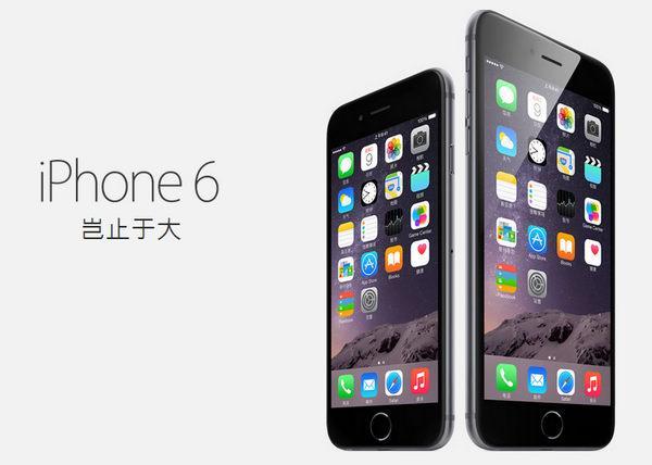 iPhone 6首日预订1600万部 国行获认证