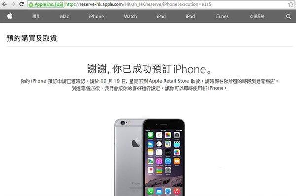 苹果iPhone6香港爆炒,内地也能抢