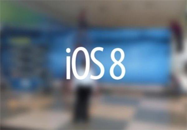 六大理由告诉你别急于升级iOS 8