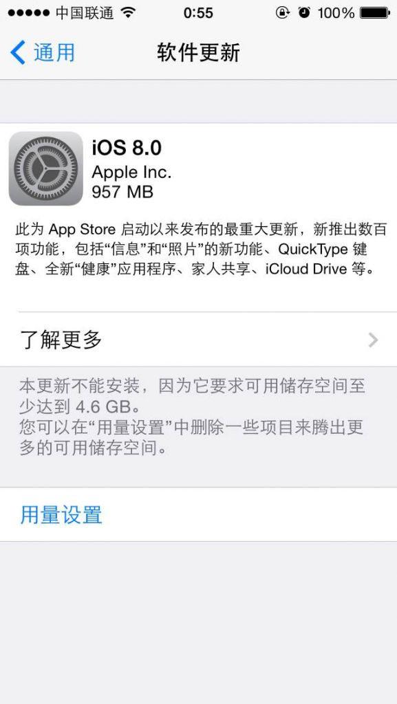刷iOS8的童鞋们请注意啦