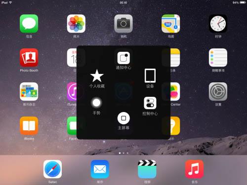 苹果iPad升iOS8体验,值得升级
