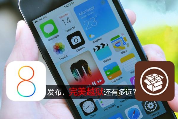 iOS 8发布越狱还有多远