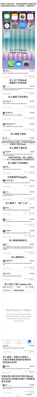 为升级iOS8 ,各路网友都拼了!