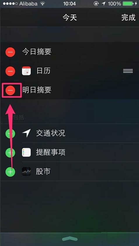 iOS8技巧:自定义通知中心显示项目