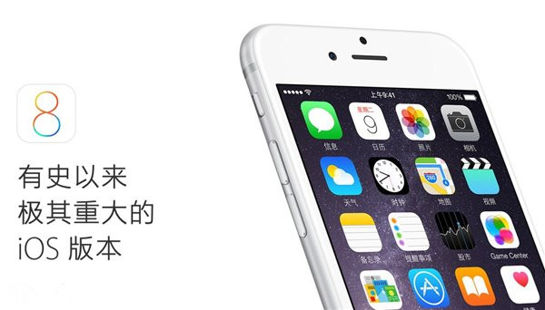 苹果iOS8.0.1即将更新:更稳定