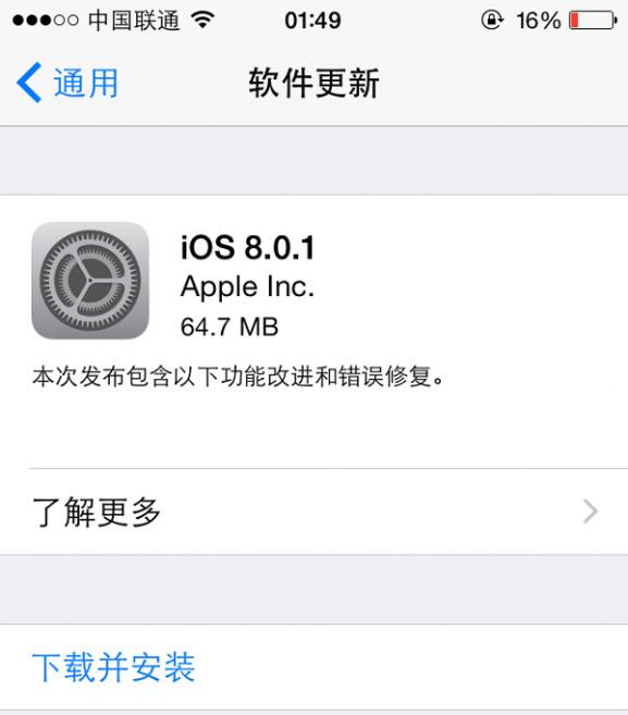 iOS 8.0.1已经正式推送 更新以修复问题为主