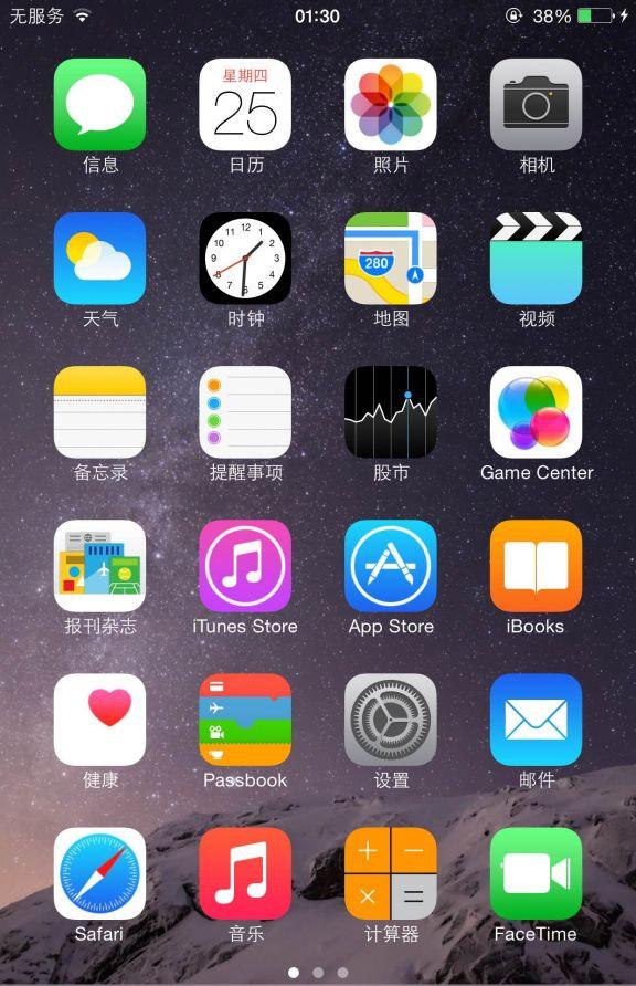iOS 8.0.1刚推出就出现重大BUG,苹果紧急修复中