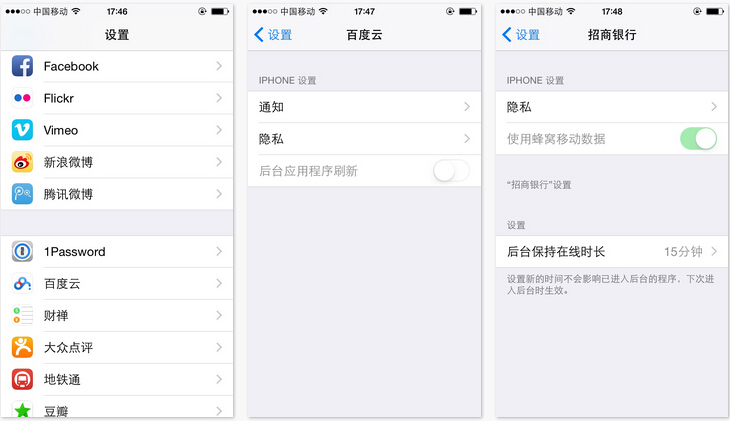 iOS8系统 APP通知消息实用技巧