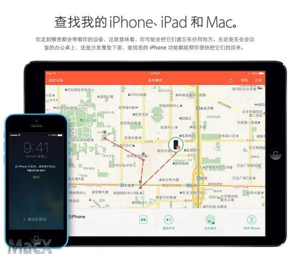 苹果iOS8新功能:发送iPhone最后已知地点