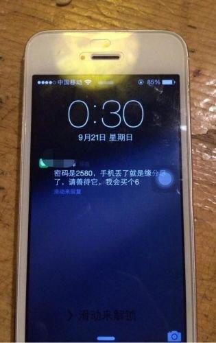 捡个iPhone,失主传来密码:为换iPhone6