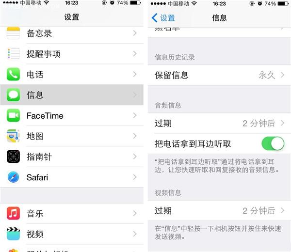iOS8短信技巧:保存短信中的音频和视频