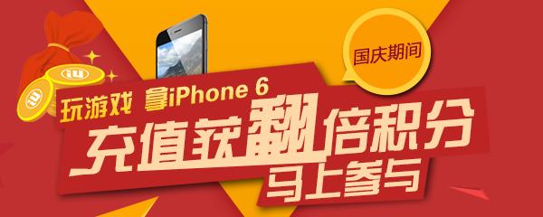 玩游戏拿iPhone 6,国庆充值还可获翻倍积分!