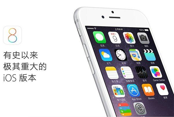 传苹果公司已在测试iOS 8.1到8.3系统