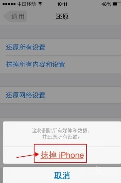 苹果iOS 8曝出一个新发现的漏洞