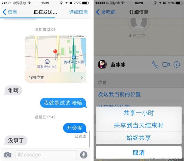 iOS8短信技巧:短信共享位置信息