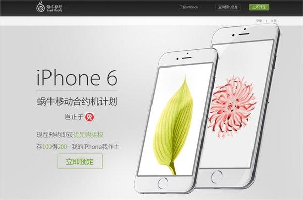 虚拟运营商加入iPhone6战团
