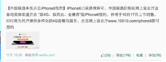 iPhone 6国行最强购买攻略!