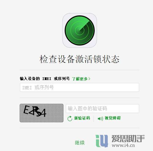 苹果新工具可查看激活锁状态 买iPhone再不怕了