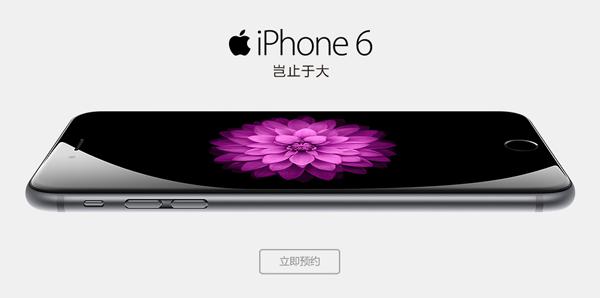 iPhone6/6 Plus国行预约超400万部