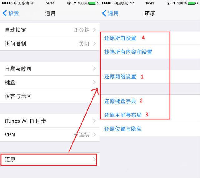 教你4招轻松解决 iOS 8 卡顿耗电!
