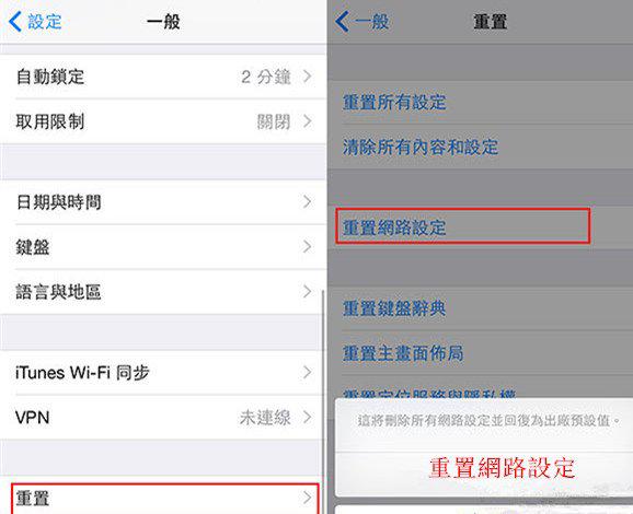 iOS8连上WiFi太慢!?两步设置立即解决!