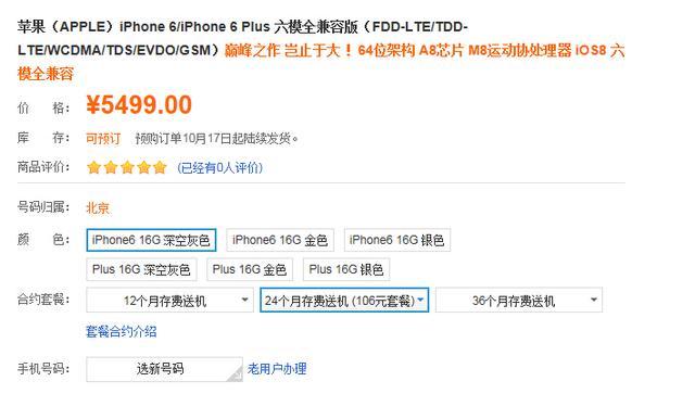 联通iPhone6套餐曝光0元购机不是梦