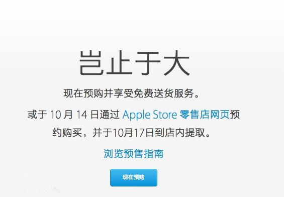 国行iPhone6今日再预约,17日店内摇号取货