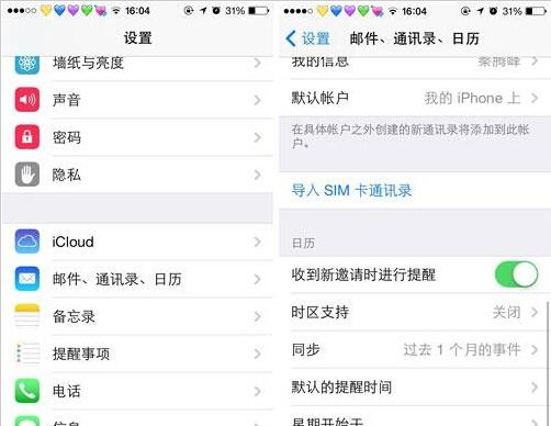 换iPhone6了!4招完美转移通讯录